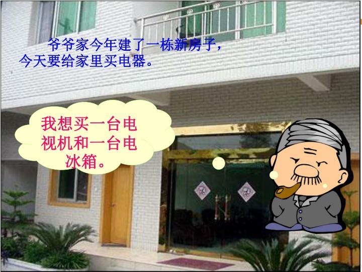 爷爷家今年建了一栋新房子,今天要给家里买电器。