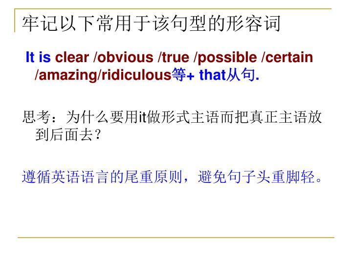 牢记以下常用于该句型的形容词
