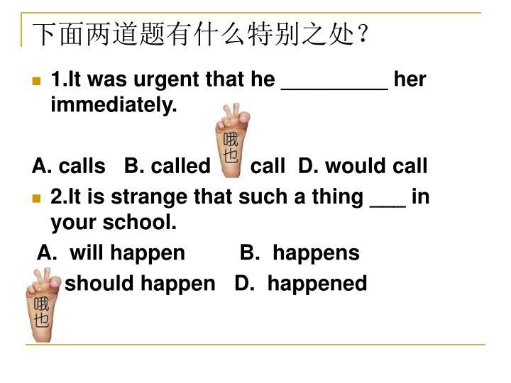 下面两道题有什么特别之处?