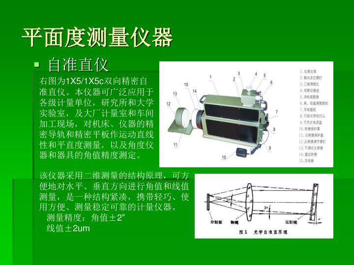 平面度测量仪器