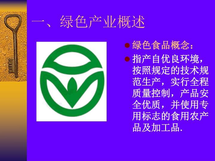 一、绿色产业概述