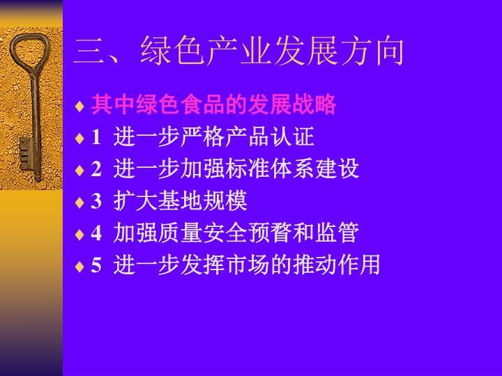 三、绿色产业发展方向