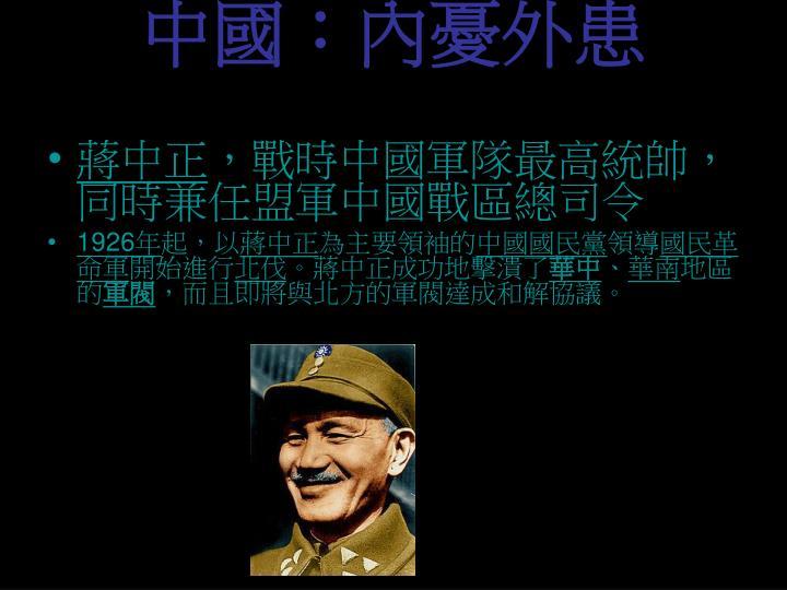中國:內憂外患