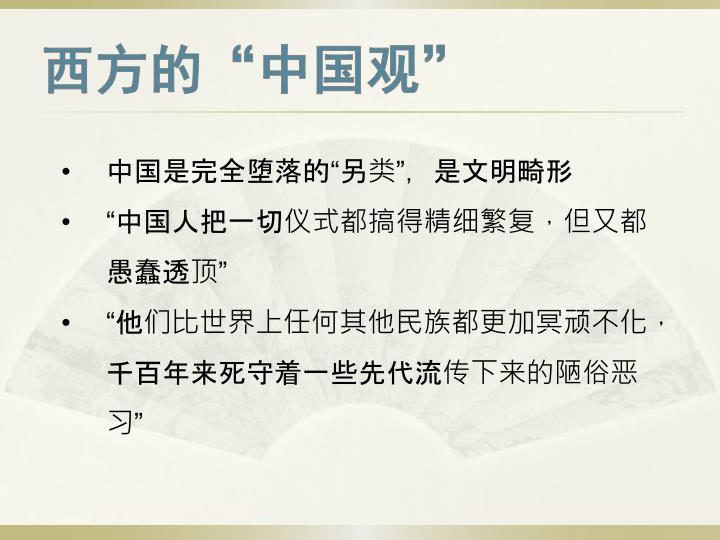 """西方的""""中国观"""""""