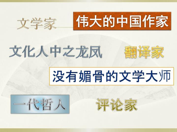 伟大的中国作家