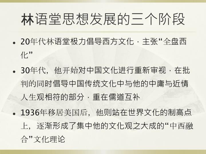林语堂思想发展的三个阶段