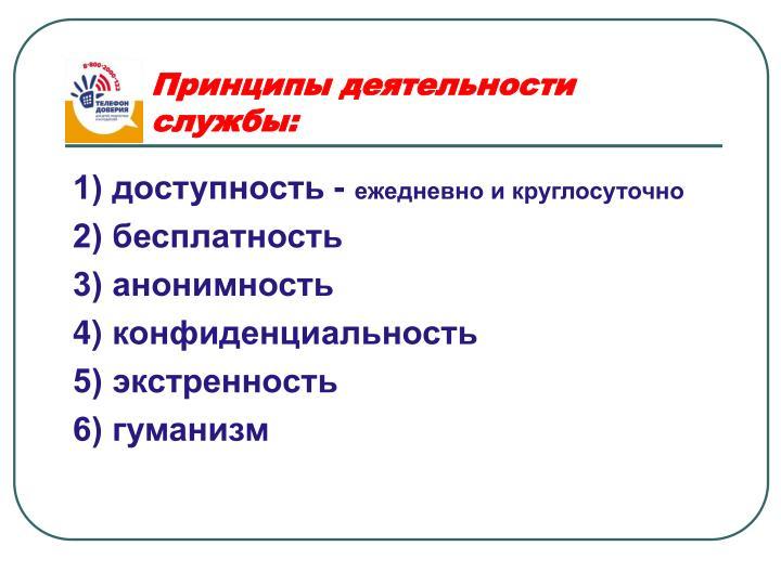 Принципы деятельности службы: