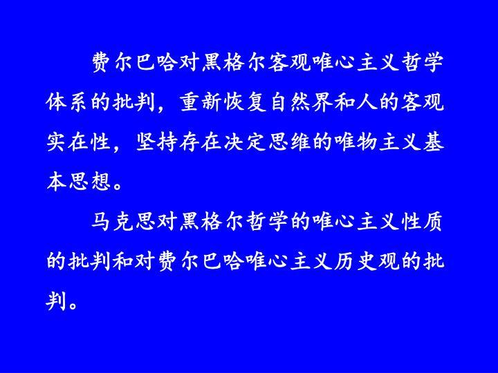 费尔巴哈对黑格尔客观唯心主义哲学体系的批判,重新恢复自然界和人的客观实在性,坚持存在决定思维的唯物主义基本思想。