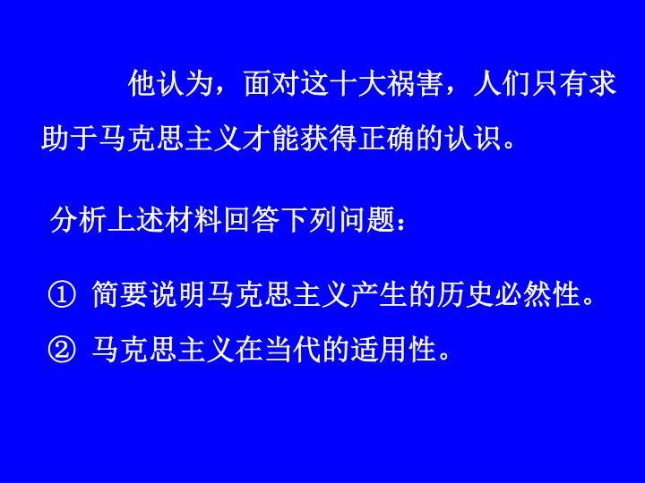 他认为,面对这十大祸害,人们只有求助于马克思主义才能获得正确的认识。