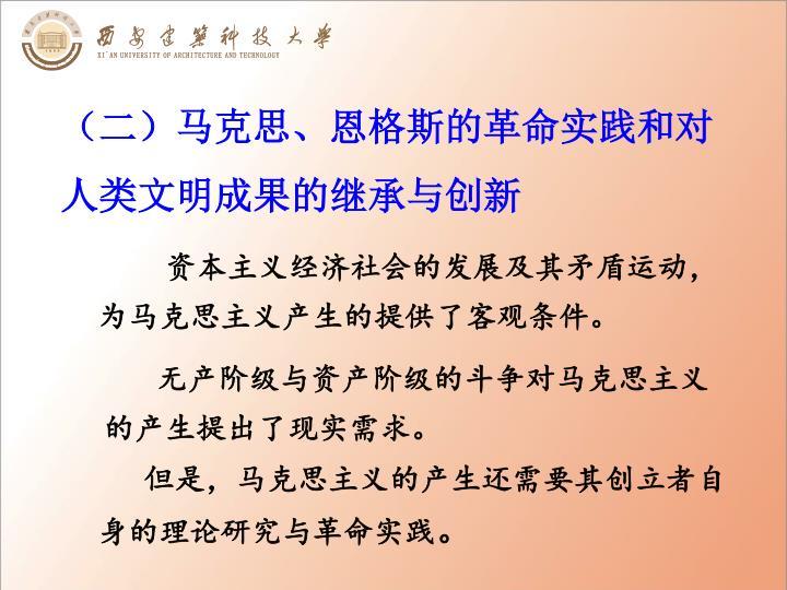 (二)马克思、恩格斯的革命实践和对人类文明成果的继承与创新