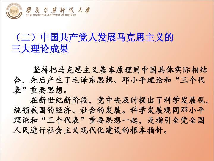 (二)中国共产党人发展马克思主义的