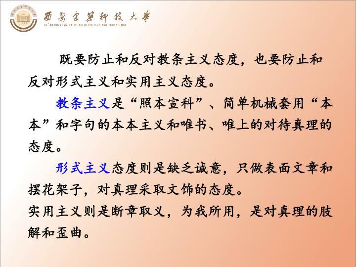 既要防止和反对教条主义态度,也要防止和反对形式主义和实用主义态度。