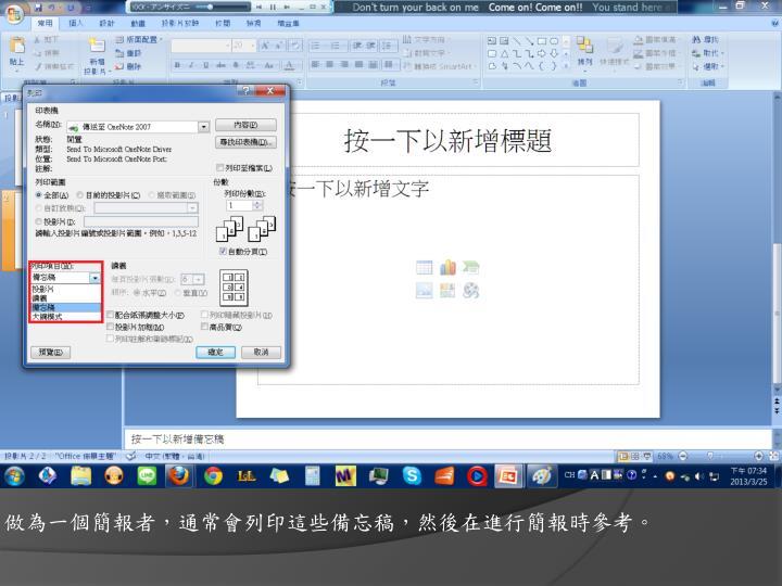 做為一個簡報者,通常會列印這些備忘稿,然後在進行簡報時參考。