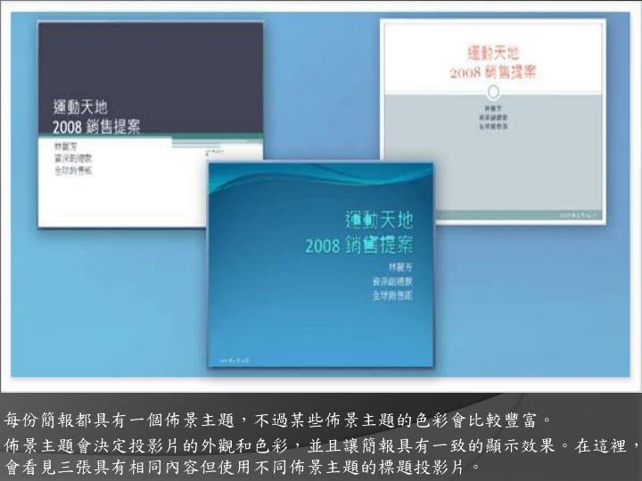 每份簡報都具有一個佈景主題,不過某些佈景主題的色彩會比較豐富。