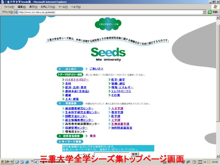 三重大学全学シーズ集トップページ画面