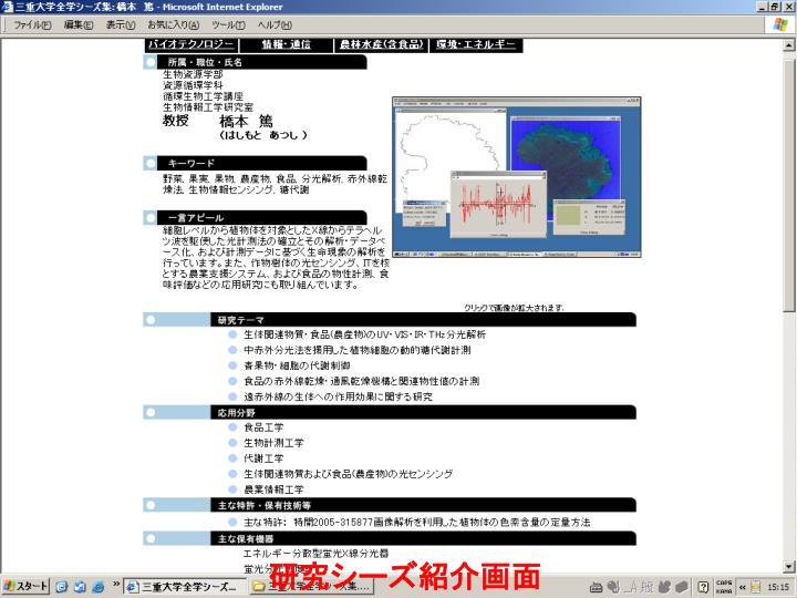 研究シーズ紹介画面