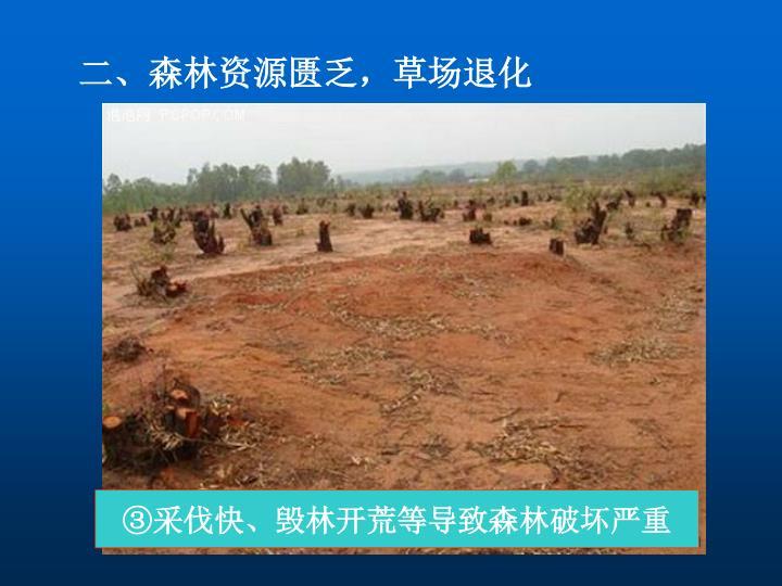 二、森林资源匮乏,草场退化