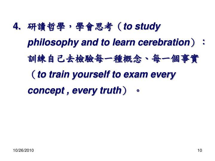 研讀哲學,學會思考(