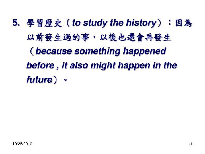 學習歷史(
