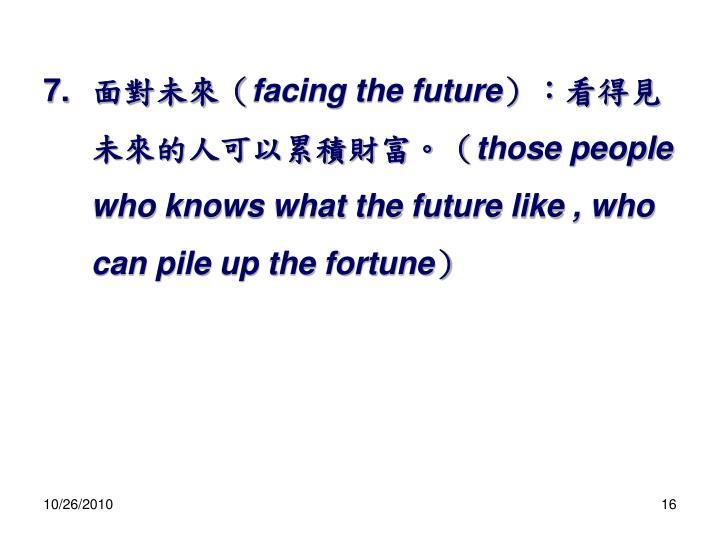 面對未來(