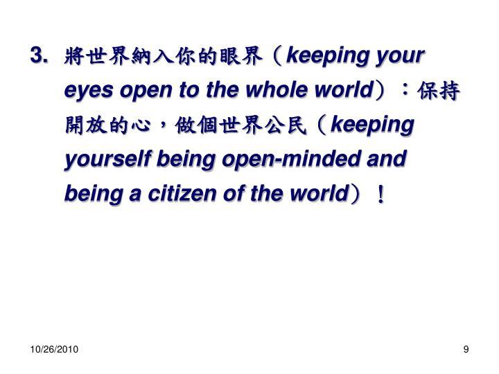 將世界納入你的眼界(