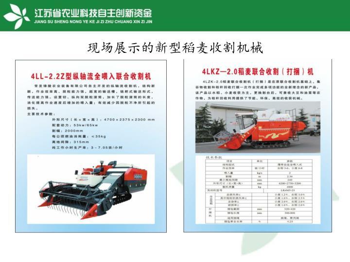 现场展示的新型稻麦收割机械