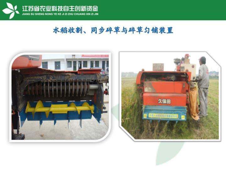 水稻收割、同步碎草与碎草匀铺装置