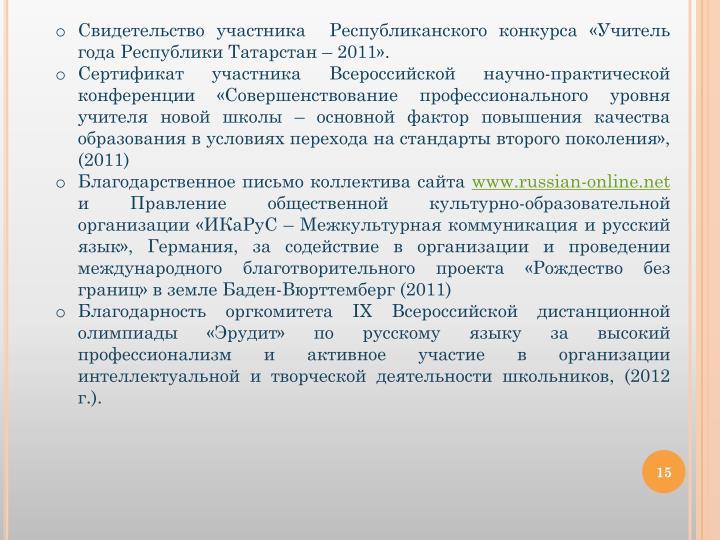 Свидетельство участника  Республиканского конкурса «Учитель года Республики Татарстан – 2011».