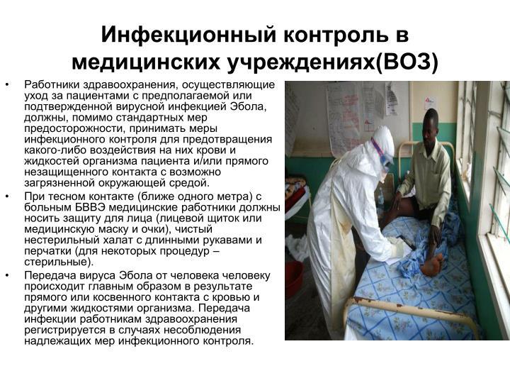 Инфекционный контроль в медицинских учреждениях(ВОЗ)