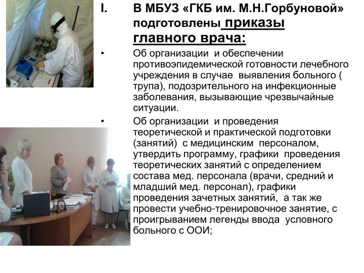 В МБУЗ «ГКБ им. М.Н.Горбуновой»