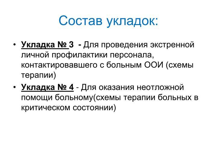 Состав укладок: