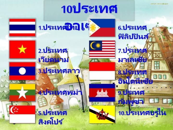 10ประเทศอาเซียน