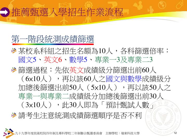 推薦甄選入學招生作業流程