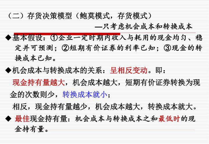 (二)存货决策模型(鲍莫模式,存货模式)