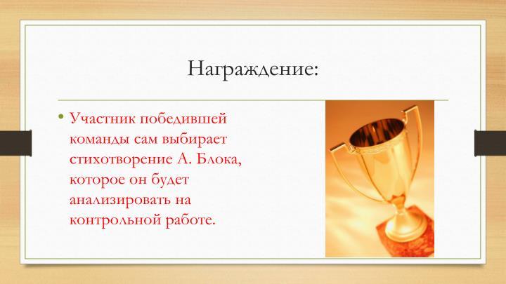 Награждение: