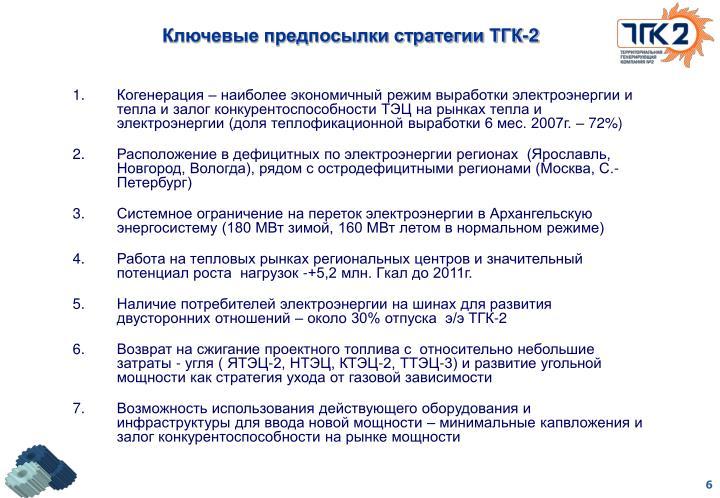 Ключевые предпосылки стратегии ТГК-2