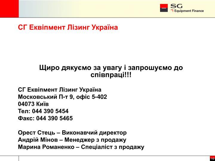 СГ Еквіпмент Лізинг Україна