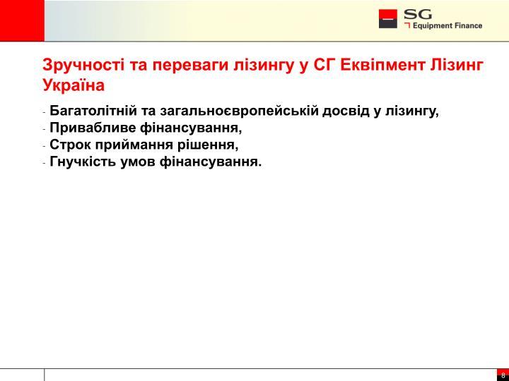 Зручності та переваги лізингу у СГ Еквіпмент Лізинг Україна