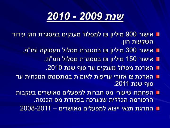שנת 2009 - 2010