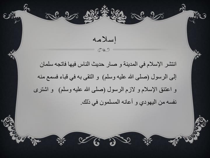 إسلامه