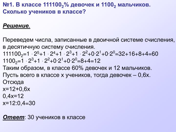 №1. В классе 111100