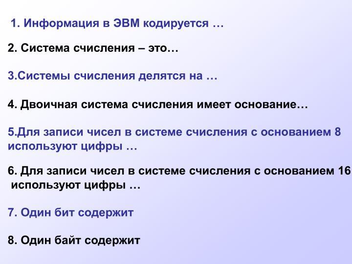 1. Информация в ЭВМ кодируется …