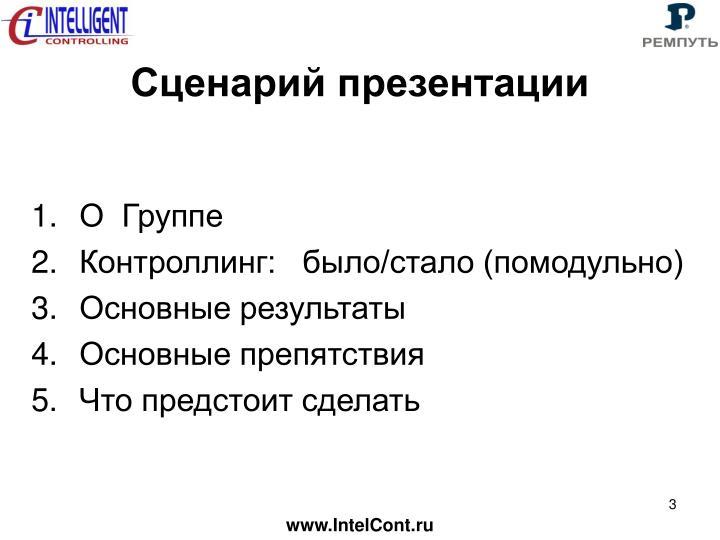 Сценарий презентации