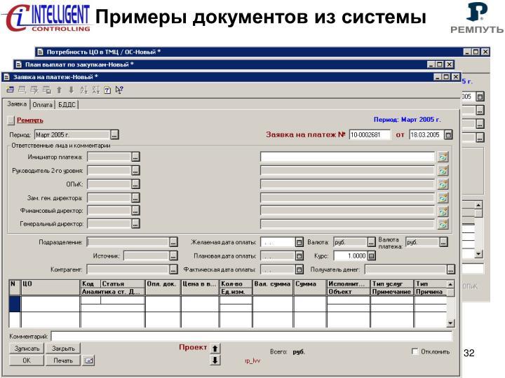 Примеры документов из системы