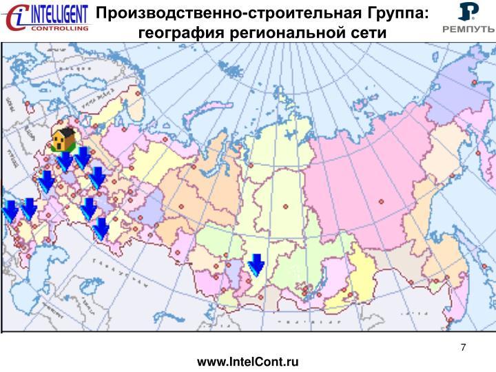 Производственно-строительная Группа:  география региональной сети