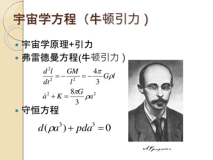 宇宙学方程(牛顿引力)