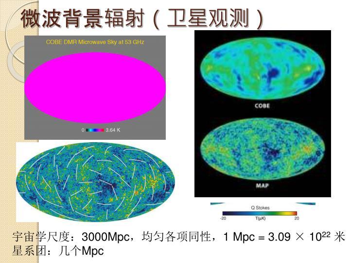 微波背景辐射(卫星观测)