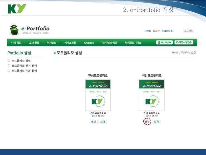 2. e-Portfolio