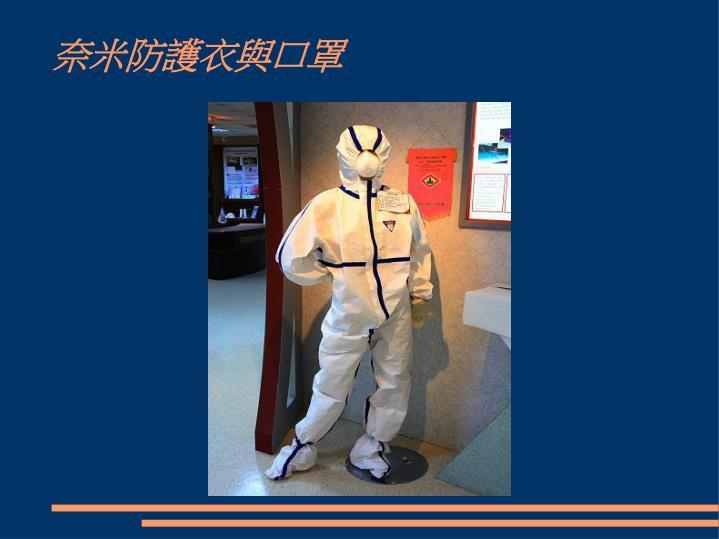 奈米防護衣與口罩