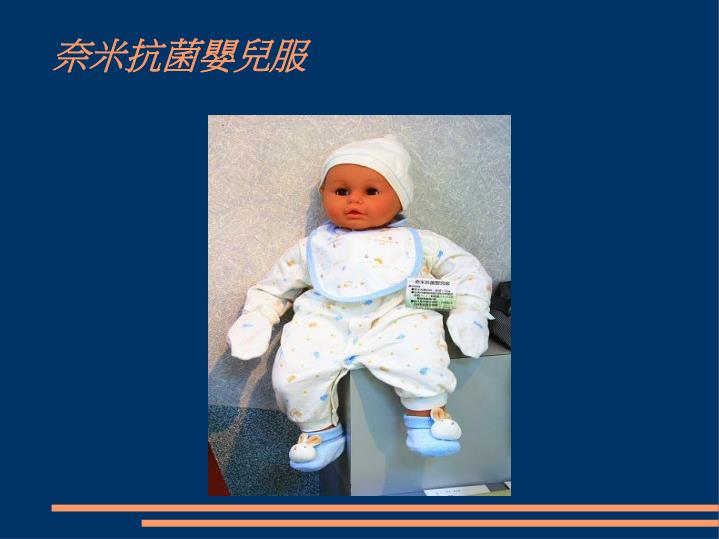 奈米抗菌嬰兒服